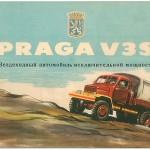 praga-v3s